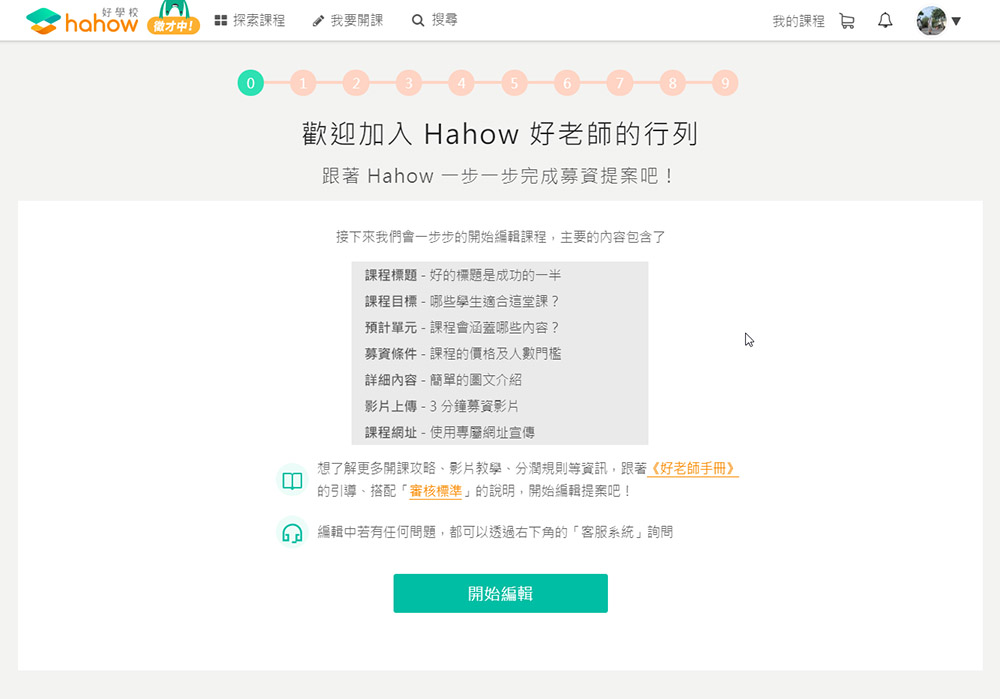 Hahow online course 02